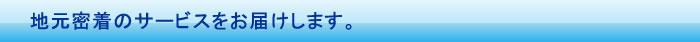 横浜市の税理士事務所としての約束